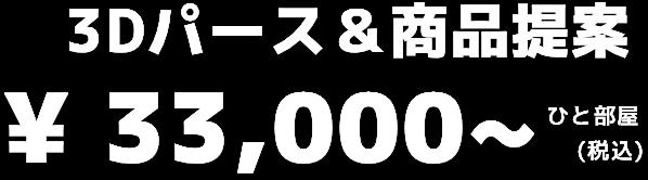 3Dパース&商品提案 ¥ 33,000